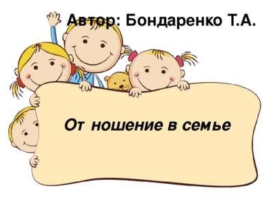 Отношение в семье Автор: Бондаренко Т.А.