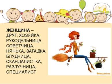ЖЕНЩИНА – ДРУГ, ХОЗЯЙКА, РУКОДЕЛЬНИЦА, СОВЕТЧИЦА, НЯНЬКА, ЗАГАДКА, БЛУДНИЦА, ...