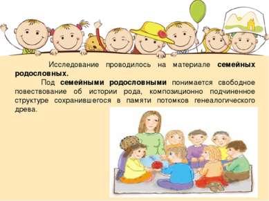Исследование проводилось на материале семейных родословных. Под семейными род...