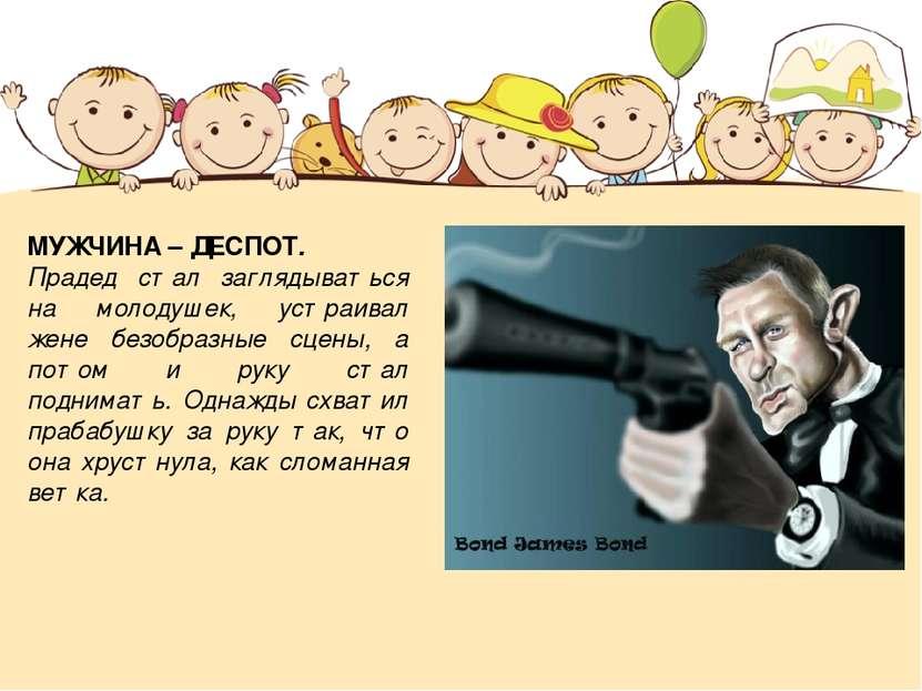 МУЖЧИНА – ДЕСПОТ. Прадед стал заглядываться на молодушек, устраивал жене безо...