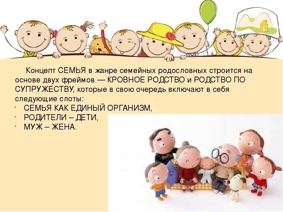Концепт СЕМЬЯ в жанре семейных родословных строится на основе двух фреймов— ...
