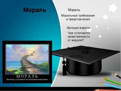 Проверь себя Мораль Моральные требования и представления Функции морали Морал...