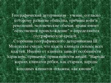 Географический детерминизм - учение, согласно которому развитие общества, при...