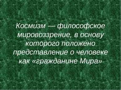 Косми зм — философское мировоззрение, в основу которого положено представлени...