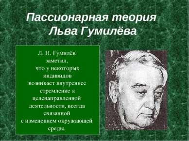 Пассионарная теория Льва Гумилёва Л. Н. Гумилёв заметил, что у некоторых инди...