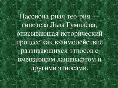 Пассиона рная тео рия — гипотеза Льва Гумилёва, описывающая исторический проц...