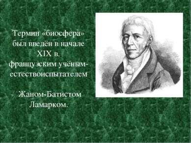 Термин «биосфера» был введён в начале XIX в. французским учёным-естествоиспыт...