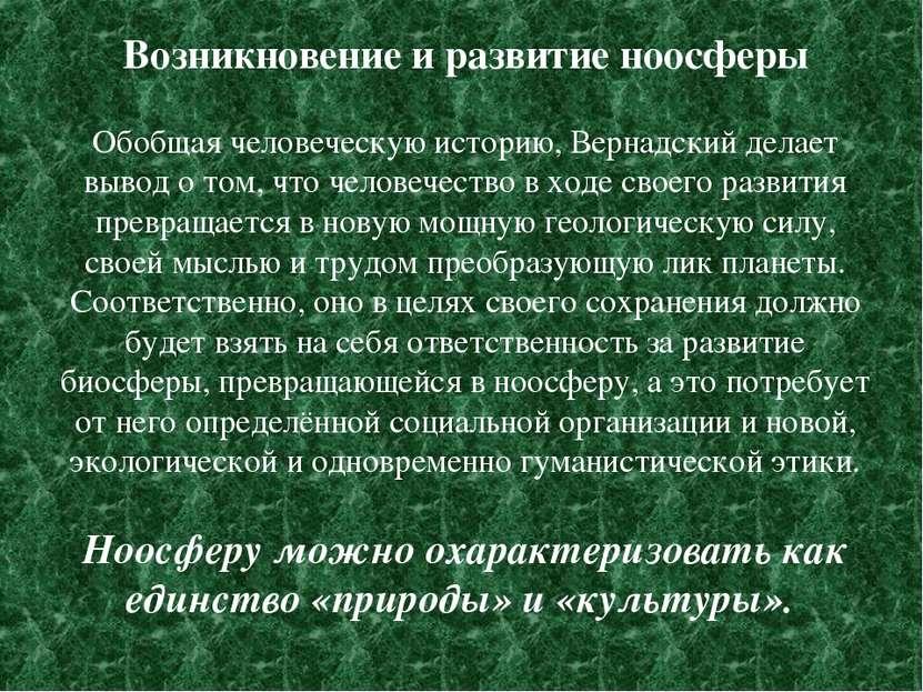 Возникновение и развитие ноосферы Обобщая человеческую историю, Вернадский де...