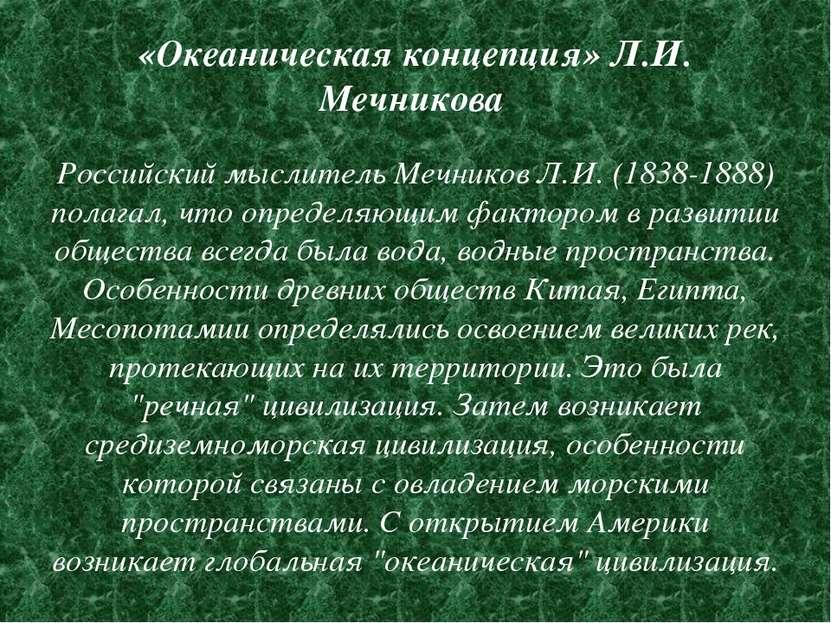 «Океаническая концепция» Л.И. Мечникова Российский мыслитель Мечников Л.И. (1...