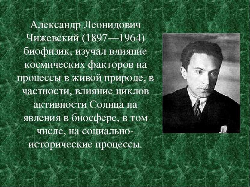 Александр Леонидович Чижевский (1897—1964) биофизик, изучал влияние космическ...