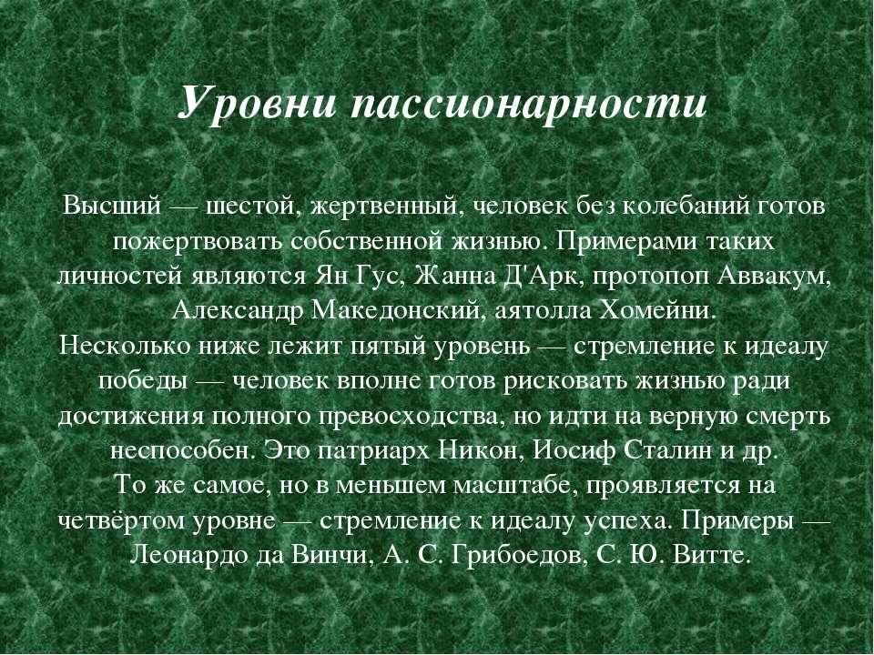 Уровни пассионарности Высший — шестой, жертвенный, человек без колебаний гото...