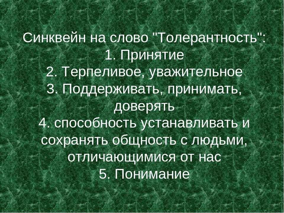 """Синквейн на слово """"Толерантность"""": 1. Принятие 2. Терпеливое, уважительное 3...."""