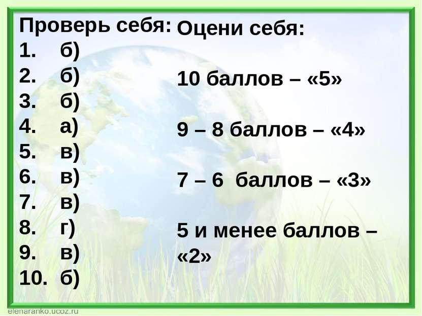 Проверь себя: 1. б) 2. б) 3. б) 4. а) 5. в) 6. в) 7. в) 8. г) 9. в) 10. б) Оц...