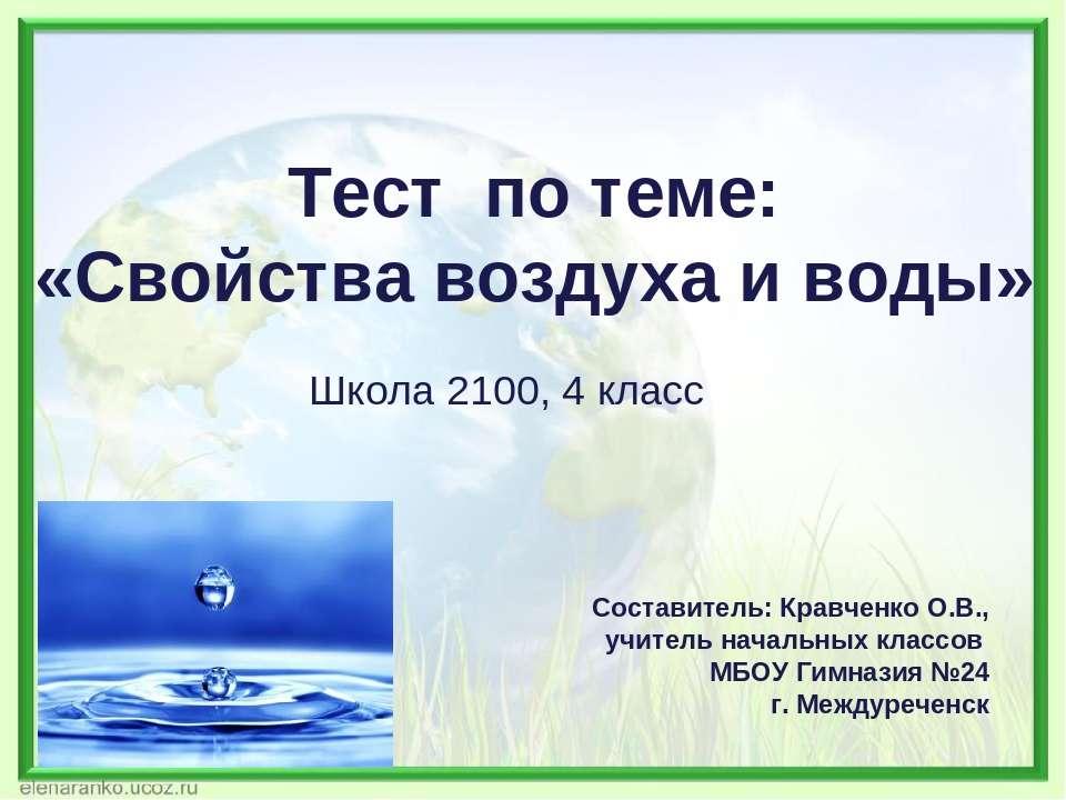 Тест по теме: «Свойства воздуха и воды» Школа 2100, 4 класс Составитель: Крав...