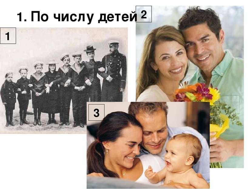 1. По числу детей 3