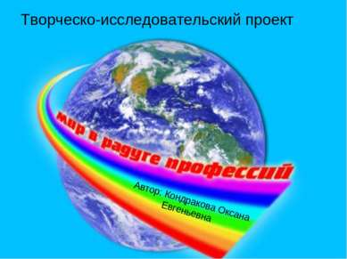 Творческо-исследовательский проект Автор: Кондракова Оксана Евгеньевна