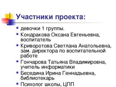 Участники проекта: девочки 1 группы. Кондракова Оксана Евгеньевна, воспитател...