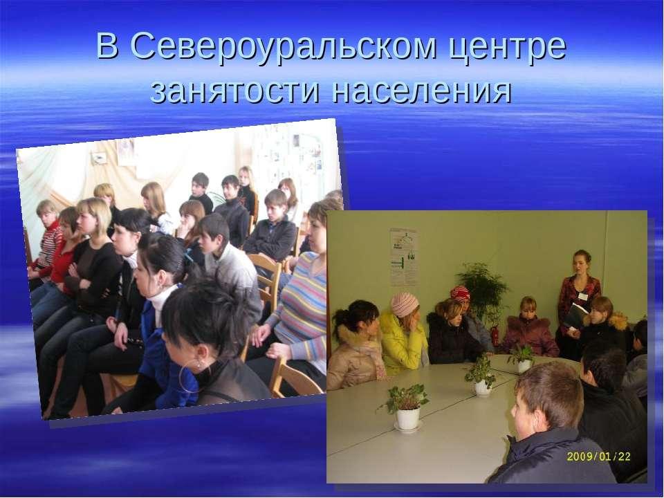В Североуральском центре занятости населения