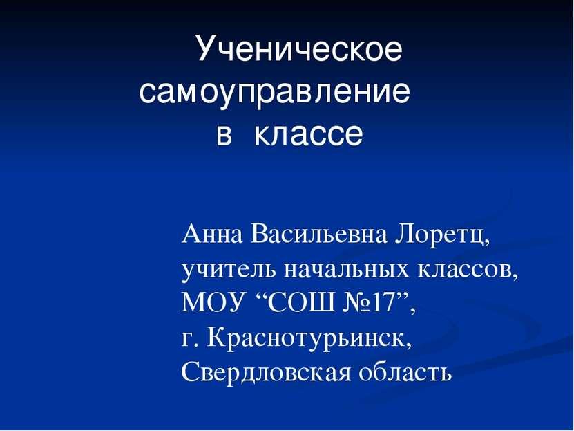 Ученическое самоуправление в классе Анна Васильевна Лоретц, учитель начальных...