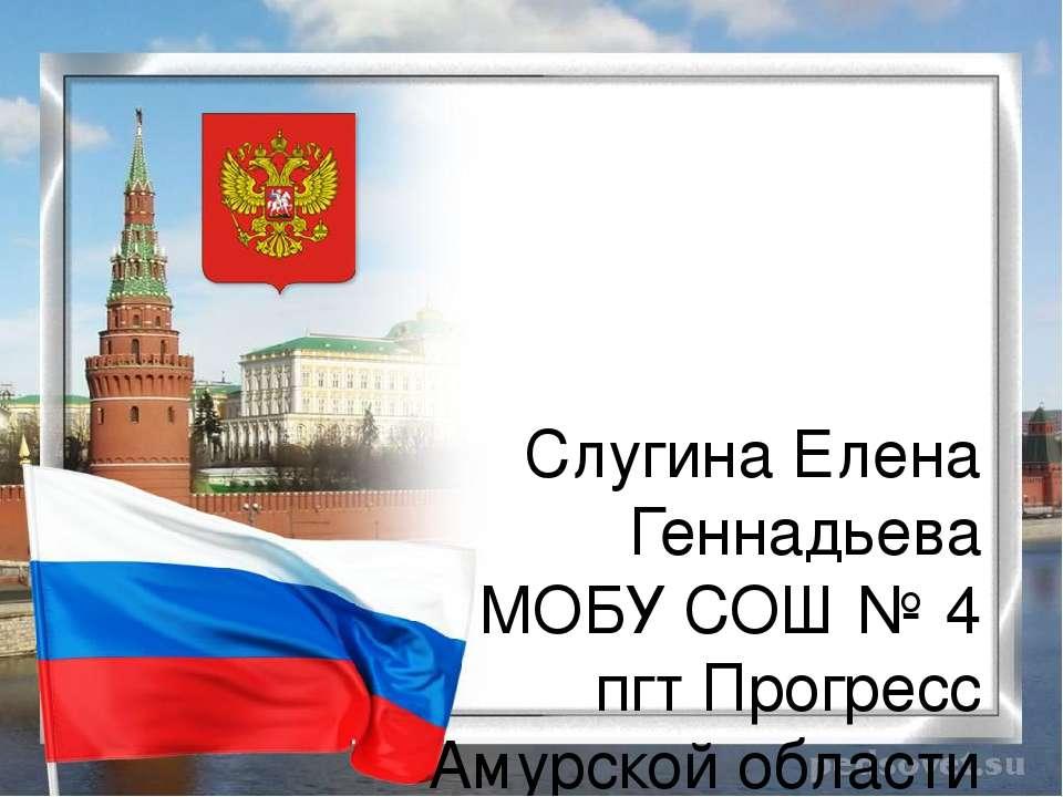 Слугина Елена Геннадьева МОБУ СОШ № 4 пгт Прогресс Амурской области