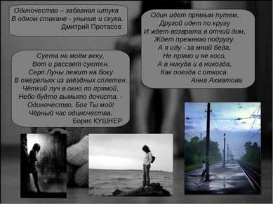 Одиночество – забавная штука В одном стакане - уныние и скука. Дмитрий Прота...