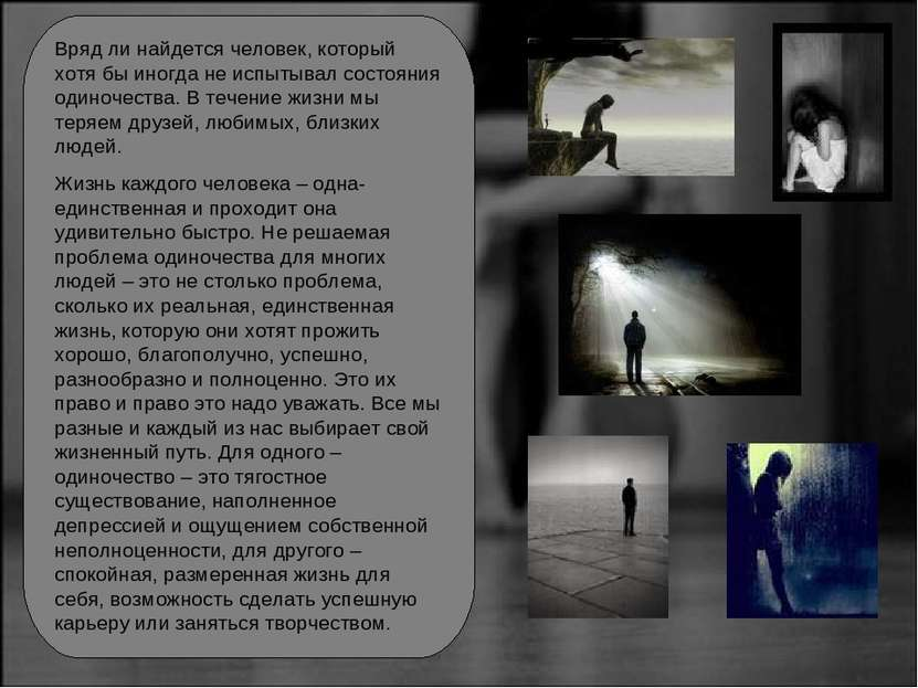 Вряд ли найдется человек, который хотя бы иногда не испытывал состояния одино...