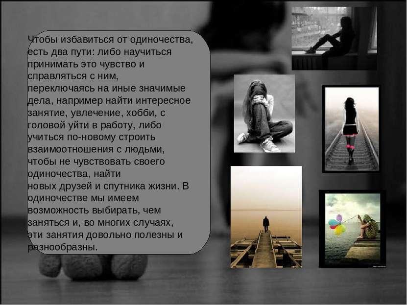 Чтобы избавиться от одиночества, есть два пути: либо научиться принимать это ...