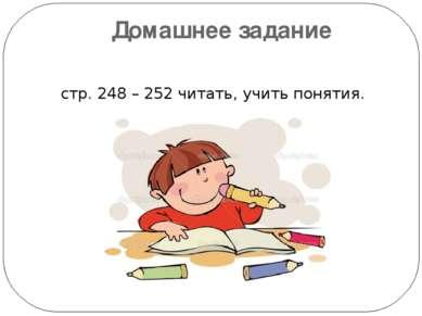 Домашнее задание стр. 248 – 252 читать, учить понятия.