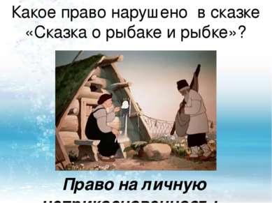 Какое право нарушено в сказке «Сказка о рыбаке и рыбке»? Право на личную непр...