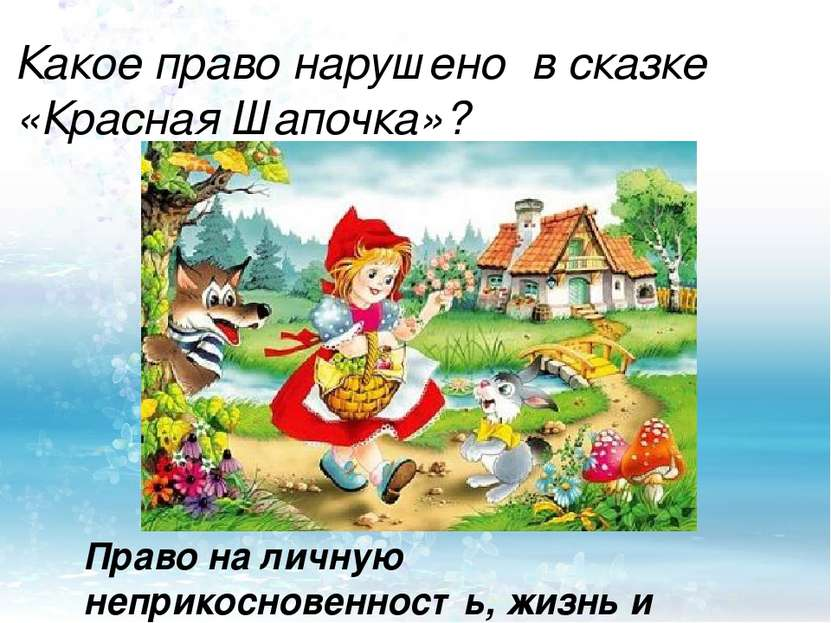 Какое право нарушено в сказке «Красная Шапочка»? Право на личную неприкоснове...