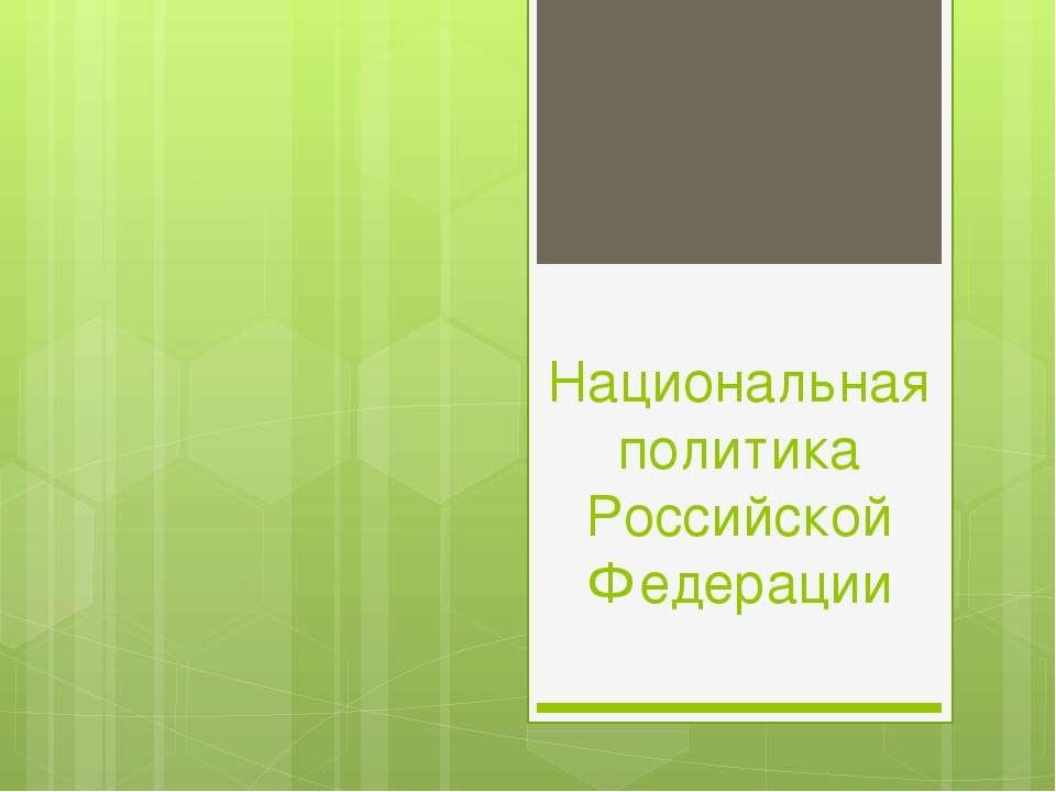 Национальная политика Российской Федерации