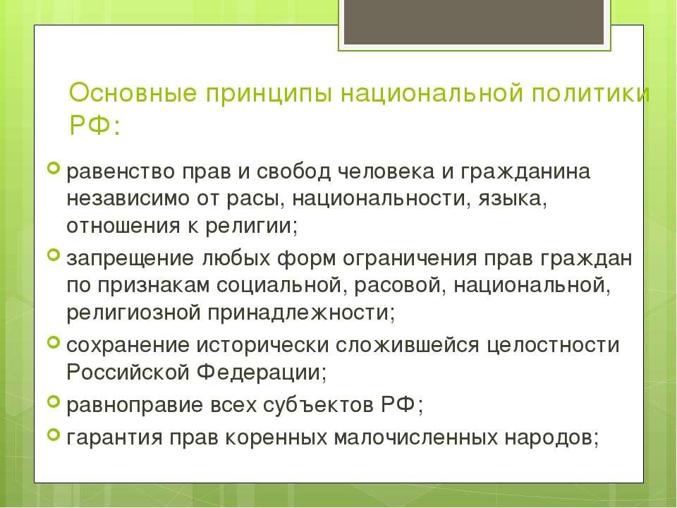 Основные принципы национальной политики РФ: равенство прав и свобод человека ...