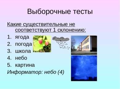 Выборочные тесты Какие существительные не соответствуют 1 склонению: ягода по...