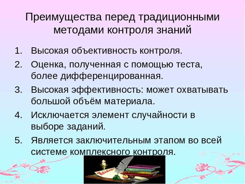 Преимущества перед традиционными методами контроля знаний Высокая объективнос...