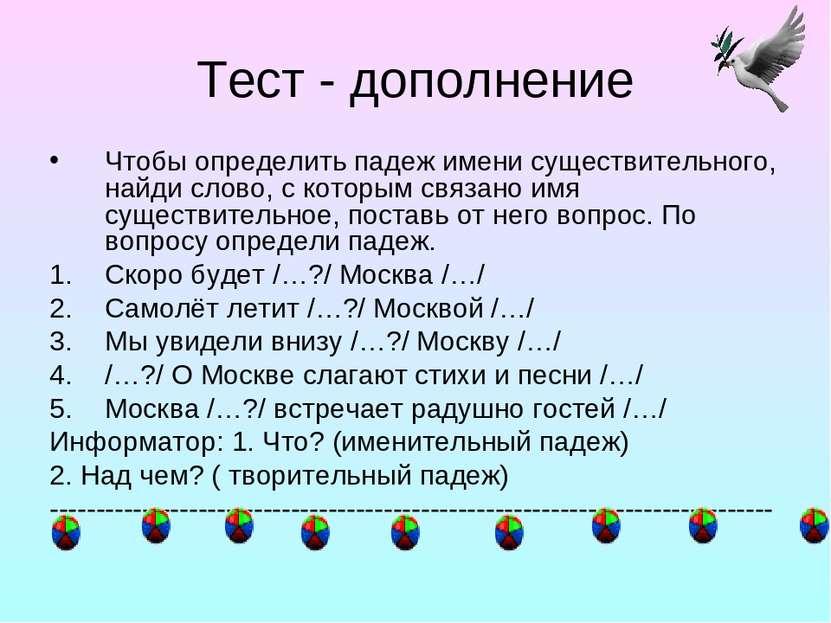 Тест - дополнение Чтобы определить падеж имени существительного, найди слово,...