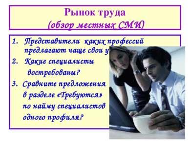 Рынок труда (обзор местных СМИ) Представители каких профессий предлагают чаще...