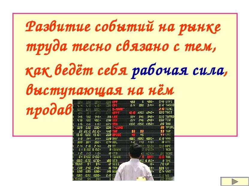 Развитие событий на рынке труда тесно связано с тем, как ведёт себя рабочая с...