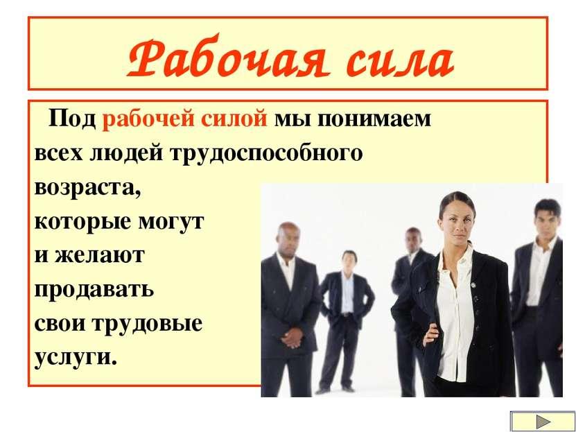 Рабочая сила Под рабочей силой мы понимаем всех людей трудоспособного возраст...