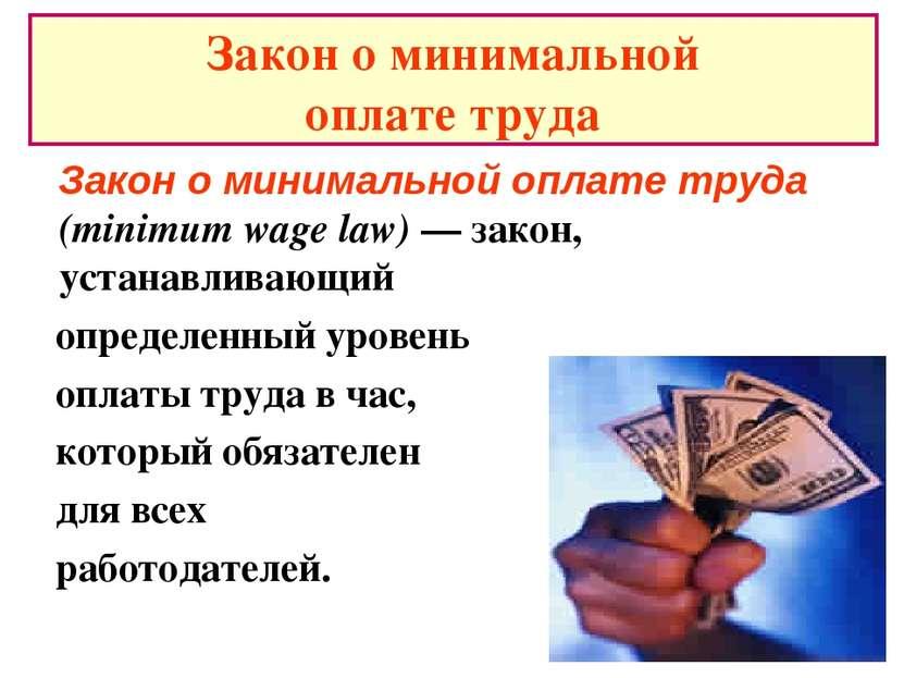 Закон о минимальной оплате труда Закон о минимальной оплате труда (minimum wa...