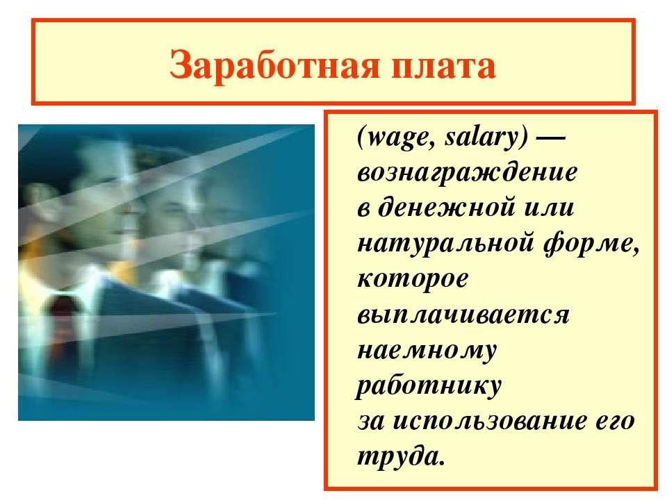 Заработная плата (wage, salary) — вознаграждение в денежной или натуральной ф...