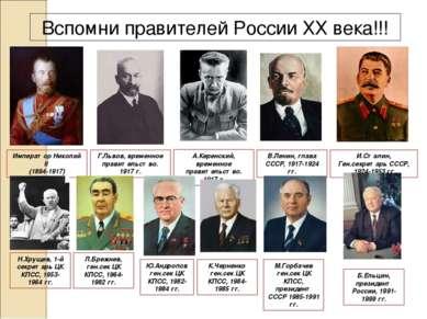 Вспомни правителей России ХХ века!!! Император Николай II (1894-1917) Г.Львов...