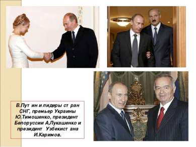 В.Путин и лидеры стран СНГ, премьер Украины Ю.Тимошенко, президент Белоруссии...