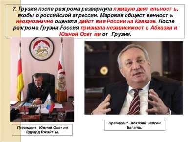 7. Грузия после разгрома развернула лживую деятельность, якобы о российской а...