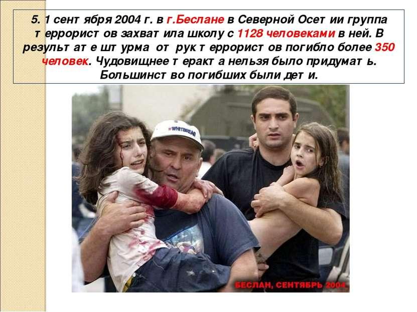 5. 1 сентября 2004 г. в г.Беслане в Северной Осетии группа террористов захват...