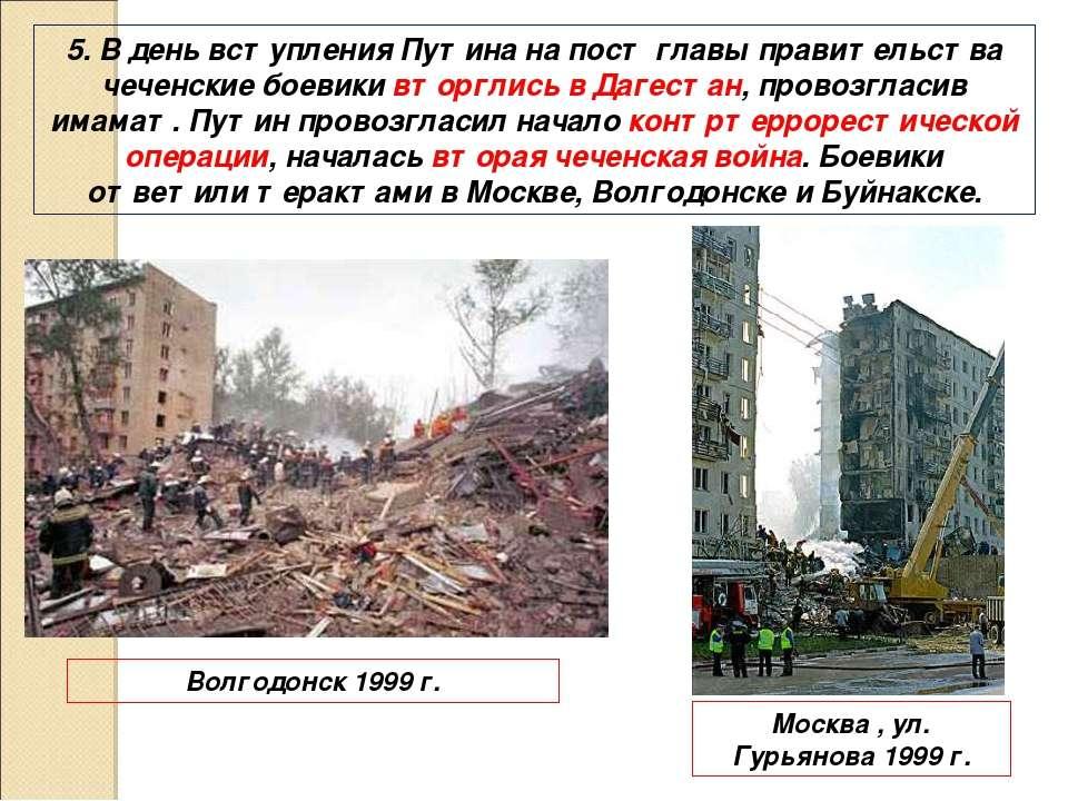 5. В день вступления Путина на пост главы правительства чеченские боевики вто...