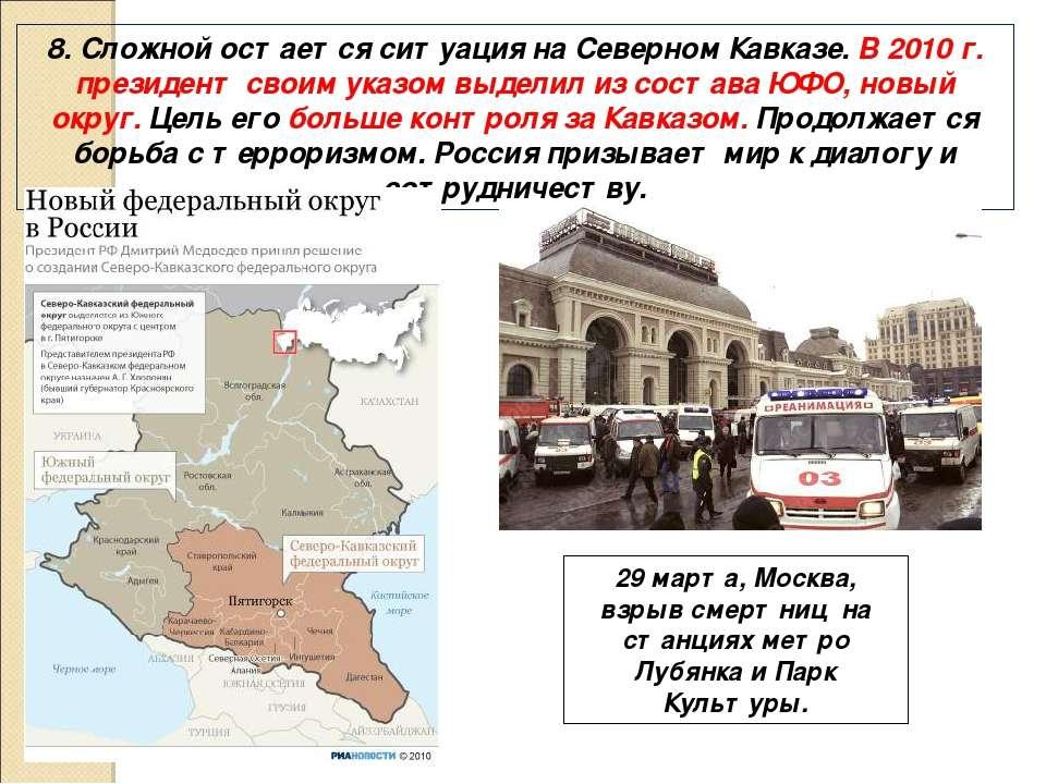 8. Сложной остается ситуация на Северном Кавказе. В 2010 г. президент своим у...