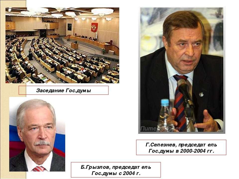 Заседание Гос.думы Г.Селезнев, председатель Гос.думы в 2000-2004 гг. Б.Грызло...