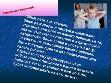 «Ваши дети все слышат. Ваши разговоры и поступки оказывают огромное влияние н...