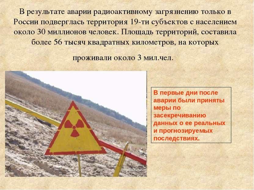 В результате аварии радиоактивному загрязнению только в России подверглась те...