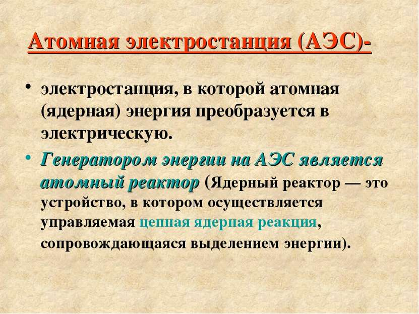 Атомная электростанция (АЭС)- электростанция, в которой атомная (ядерная) эне...